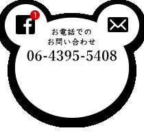 お電話でのお問い合わせ 06-4304-0600