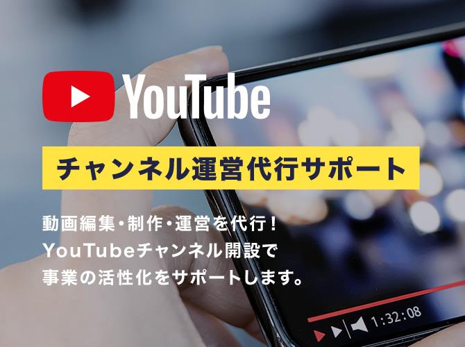 YouTube チャンネル運営代行サポート 動画編集・制作・運営を代行!YouTubeチャンネル開設で事業の活性化をサポートします。