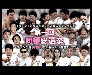吉本工業 同棲総選挙