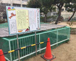 堺市立福泉上小学校 自立看板
