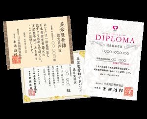一般社団法人日本美容整骨協会 免許証