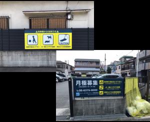 signbord スペースマネジメント株式会社