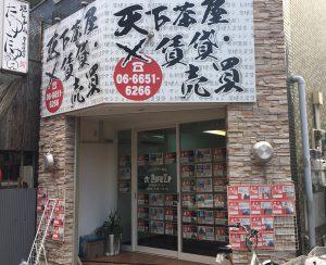 株式会社ライフアップ天下茶屋店